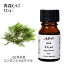 青森ひば10ml【エッセンシャルオイルアロマオイル和精油樹木系ひばヒバ油】