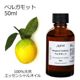 ベルガモット 50ml 【エッセンシャルオイル アロマオイル 精油 柑橘系】【AEAJ表示基準適合認定精油】