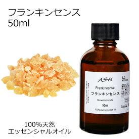 フランキンセンス 50ml 【エッセンシャルオイル アロマオイル 精油 乳香 樹脂系】【AEAJ表示基準適合認定精油】