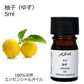 柚子 (ゆず) 5ml 【エッセンシャルオイル アロマオイル 和精油 柑橘系 Yuzu】【AEAJ表示基準適合認定精油】