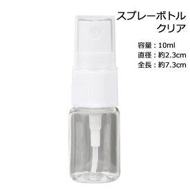 スプレーボトル 透明(クリア) 10ml 【スプレー容器/手作りコスメ材料/手作り化粧品材料/化粧品容器】