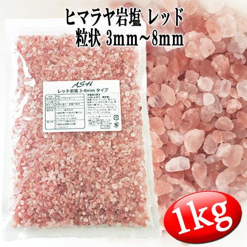 【送料無料】レッド岩塩 (ローズソルト/紅塩) ヒマラヤ岩塩 粗粒(粒状 3mm〜8mm)バスソルトベース 1kg