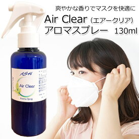アロマスプレー Air Clear(エアクリアー)130ml ジェル状スプレー風邪 インフルエンザ 花粉 マスクスプレー マスク用リフレッシュ