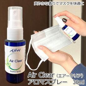 アロマスプレー Air Clear(エアクリアー)30ml ジェル状スプレー風邪 インフルエンザ 花粉 マスクスプレー マスク用リフレッシュ 携帯用スプレー