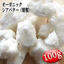 シアバター(精製)オーガニック100g
