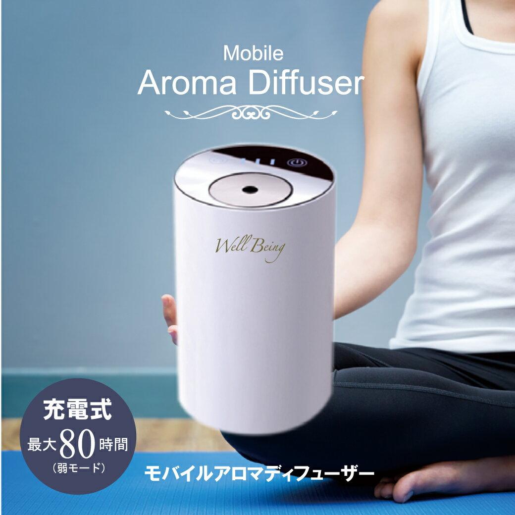 【特別価格】モバイルアロマディフューザー / アロマブルーム / アロマ / ディフューザー / 水を使わない / コンパクト / コードレス / 送料無料