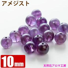 アメジスト 紫水晶 10mm玉 粒売り バラ売り バラ売り 天然石 パワーストーン ビーズ 【 卸 問屋 】