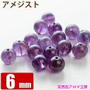 アメジスト (紫水晶) 6mm玉 粒売り バラ売り 天然石 パワーストーン ビーズ 【 卸 問屋 】
