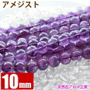 アメジスト (紫水晶) 10mm玉 1連 ラウンド 【約39玉】 天然石 パワーストーン ビーズ 【 卸 問屋 】