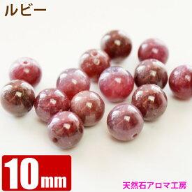 ルビー (紅玉) 10mm玉 粒売り バラ売り パワーストーン 天然石 ビーズ ブレスレット 卸 問屋