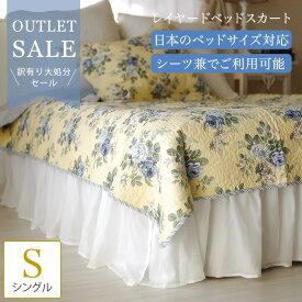 ベッドスカート ベッドシーツ スカート かわいい | レイヤードベッドスカート | フリル 寝室 姫系 ホテル仕様 インスタ おしゃれ ベッドルーム シングル サイズ