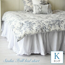 ベッドスカート ホワイト フリル キングIサーシャフリルスカートIスカート おしゃれ ベッド下収納 インテリア 海外 かわいい