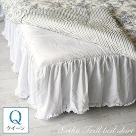 ベッドスカート ホワイト フリル クイーンIサーシャフリルスカートIスカート おしゃれ ベッド下収納 インテリア 海外 かわいい