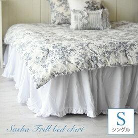 ベッドスカート シングル ホワイト フリル シングル サーシャフリルスカート スカート おしゃれ ベッド下収納 インテリア 海外 かわいい ベッドカバー シングル 寝具