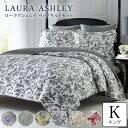 ローラアシュレイ ベッドカバー キング LAURA ASHLEY ローラアシュレイ 枕カバー2枚・布団カバーセット ベッドキルト …