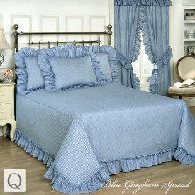 ブルーギンガムベッドスプレッド/クイーンサイズ ベッドカバー マルチカバー  布団カバー おしゃれ かわいい ベッドスプレッド 寝具 ベッド ベットカバー ブルー