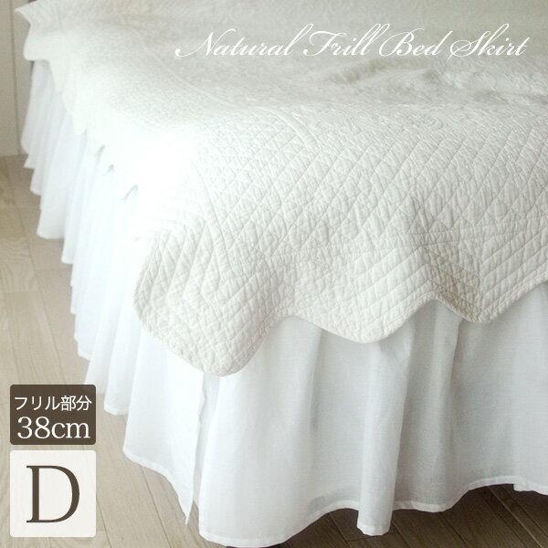 ベッドスカート ナチュラルフリル ベッドスカート(ベットスカート)/ダブル(ダブルベッド用)(フリル部分38cm) ホワイト フリル ベッドスプレッド ボックスシーツ ボックス シーツ ベッドシーツ 白 かわいい おしゃれ 寝具 ホテル