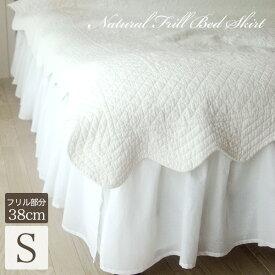 ナチュラルフリル ベッド スカート シングル ベッドスカート ベットスカート (フリル部分38cm)| フリル ホワイト 白 かわいい おしゃれ ベッドリネン 北欧 寝室 ベットカバー ベッドカバー シングルサイズ 布団カバー ベッドシーツ ベット ホテル仕様