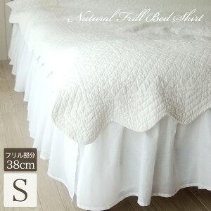 ナチュラルフリル ベッド スカート シングル ベッドスカート ベットスカート (フリル部分38cm)| フリル ホワイト 白 かわいい おしゃれ ベッドリネン 北欧 寝室 ベットカバー ベッドカバー シ