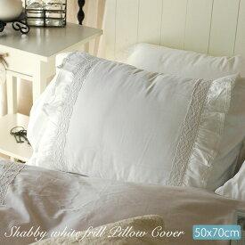 シャビーホワイトフリル ピローカバー50x70cm(1個入り)シャビー おしゃれ 枕カバー まくらカバー シャビーシック フリル|ホワイト 白 かわいい ベッドリネン ピローケース 北欧 コットン 綿 寝室 ピロケース マクラカバー