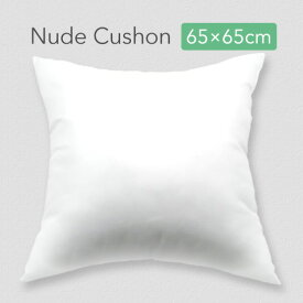 ヌードクッション 65x65【日本製】ふわふわヌードクッション 65×65cm 手洗いで洗濯可能 ソファーやベッドで映える、おしゃれなホワイト(白)のクッション【65×65】
