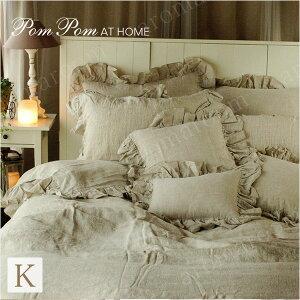 ベッドカバー キング PomPom at Home チャーリー ベッドカバー/キング リネン100% 掛け布団カバー キングサイズ ブランド ナチュラルリネンのベッドスプレッド ベッドカバー|布団カバー ベッド