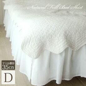 ベッドスカート ナチュラルフリル ベッドスカートダブル(フリル部分35cm コットン100%)ホワイト フリル ベッドスプレッド ボックスシーツ ボックス シーツ ベッドシーツ 白 かわいい おしゃれ 寝具 ホテル