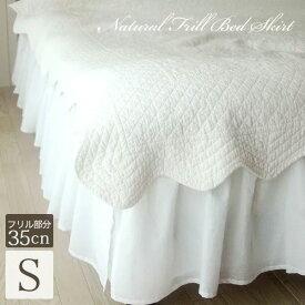 ナチュラルフリル ベッド スカート シングル ベッドスカート ベッドカバー おしゃれ (フリル部分35cm コットン100%)フリル ホワイト 白 かわいい おしゃれ ベッドリネン 北欧 ベッドシーツ ベット
