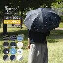 【ゲリラSALE】日傘 レディース 長傘 完全遮光 軽量 ボーダー おしゃれ スリム 紫外線 遮光 遮熱 アウトドア レジャー…