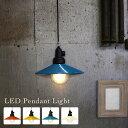 LEDペンダントライト 壁照明【ギフト対象外】