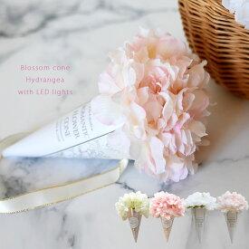 造花 ブーケ 花束 プレゼント 光る花 VIA-K【ブロッサムコーン あじさい】フラワーライト 結婚式 贈り物 かわいい ギフト 結婚祝 出産祝 新築 プチギフト 記念日
