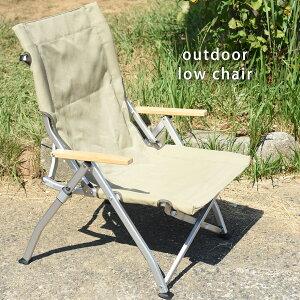 アウトドア チェア 軽量 【 アウトドア ローチェア 】 椅子 コンパクト ロータイプ アームレスト フォールディング ポータブル 収束型 携帯 収納バッグ付き 持ち運び 便利 おしゃれ キャンプ
