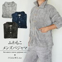 ルームウェア メンズ 上下 パジャマ 冬 もこもこ パジャマ ルームウェア 上下セット メンズ パジャマ 【ふわもこメン…