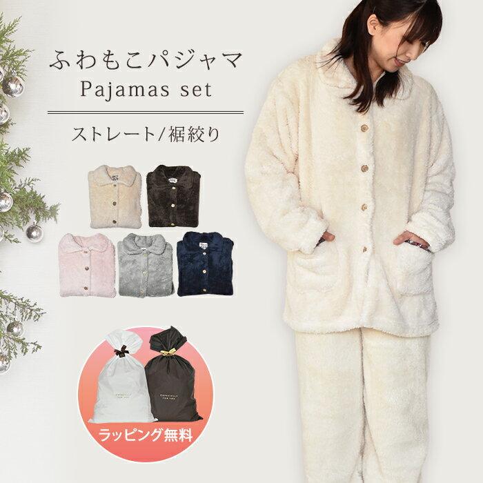 ルームウェア 上下セット もこもこ 冬 レディース 長袖 もこもこ レディース かわいい ルームウェア 冬 パジャマ 前開き あったかい【パジャマ/ストレート/裾絞り】上下 モコモコ パジャマ やわらか 部屋着 着る毛布 ルームウエア クリスマス プレゼント