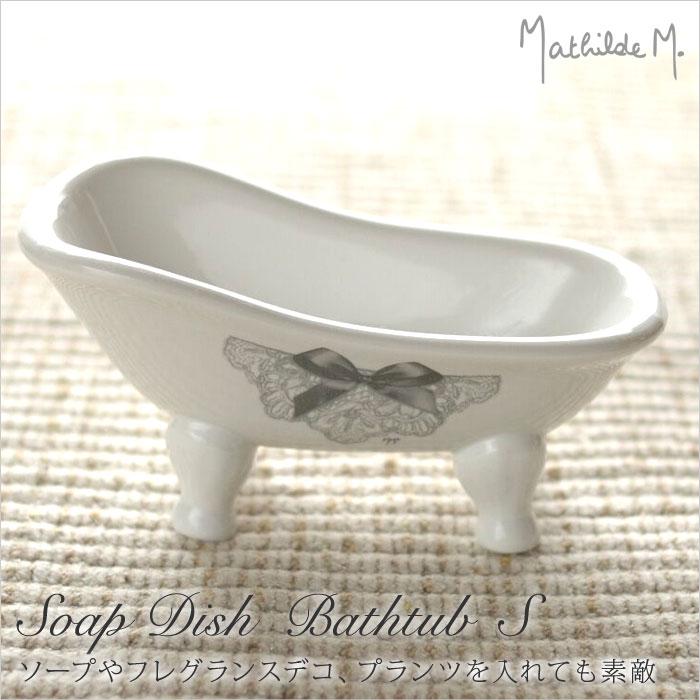 マチルドエム(マチルドM) デンテル ソープディッシュバスタブS Mathilde M. バスタブの形をしたソープディッシュ プレゼント 贈り物