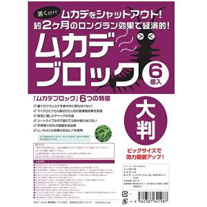 ムカデブロック 大判タイプ 6個セット 室内用(ムカデ対策、ムカデ退治の忌避剤)