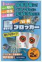 【特許取得】鳥NO!ブロッカー ハト用 ハンガータイプ(吊り下げ) 2個セット ハト 撃退 忌避剤 ハト対策 鳩 日本製 「PI…