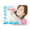 【不織布タイプ】口呼吸防止テープ ねむるん 4個セット 120日分(30枚入り×4) ■日本製■(いびき軽減グッズ鼻呼吸…