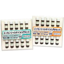 アロマ検定1級2級対応 精油セット(香りテスト対応)生活の木 【アロマテラピー検定対応】