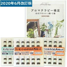 2020年6月改訂版 アロマテラピー検定 1級2級公式テキスト & 精油30種セット 生活の木