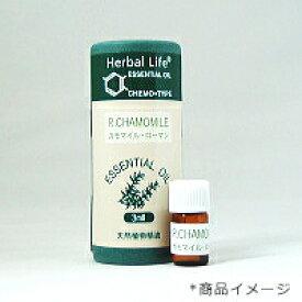 生活の木 エッセンシャルオイル イモーテル(ヘリクリサム) 1ml