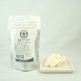 生活の木 シアバター 精製 30g