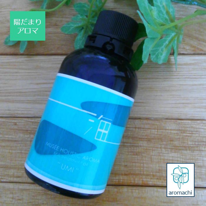ミュゼ株式会社 MHA (ミュゼホリスティックアロマ) 海オイル 70ml トリートメントオイル リラックス アロマ化粧品