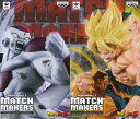 バンプレスト ドラゴンボールZ MATCH MAKERS −SUPER SAIYAN SON GOKOU vs FULL POWER FREEZA− 超サイヤ人...