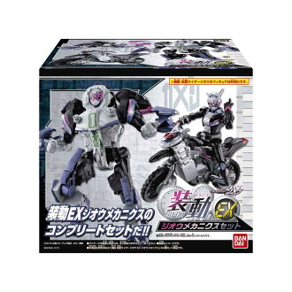 BANDAI 装動仮面 rider Rehmannia Root EX Rehmannia Root mechanics set ※Exclusive treasuring