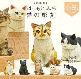ART IN THE POCKET シリーズ はしもとみお 猫の彫刻 【全5種セット】