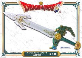 ドラゴンクエスト AM アイテムズギャラリースペシャル 天空の剣 【全1種】 ※約60cm