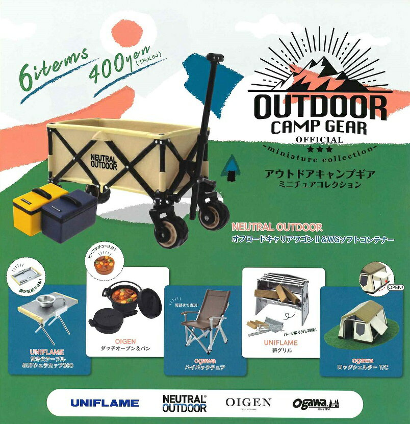 OUTDOOR CAMP GEAR -miniture collection- 【全6種セット】