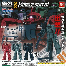 機動戦士ガンダム ガシャプラ モビルスーツ01 【全4種セット】