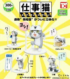 【5月再販予定】 仕事猫 ミニフィギュアコレクション 【5種セット(レアなし)】